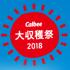 2018/12/8☆カルビー☆カルビーキャンペーン大収穫祭2018