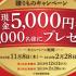 2019/2/28☆日清製粉☆REGALOレガーロ/贈りものキャンペーン