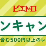 2019/6/30☆ピエトロ☆ピエトロ グリーンキャンペーン