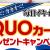 2017/12/28☆不二家☆不二家 ナッツで!カカオで!毎日イキイキ!QUOカードプレゼントキャンペーン
